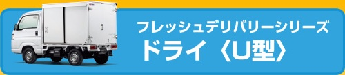 ホンダ アクティ・トラック(ACTY) 特装車 ドライ U型