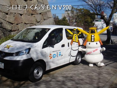 シロモチくん号もNV200