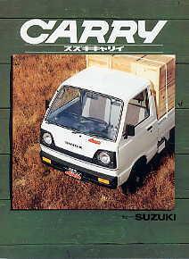 1984年のスズキキャリイトラックのカタログ