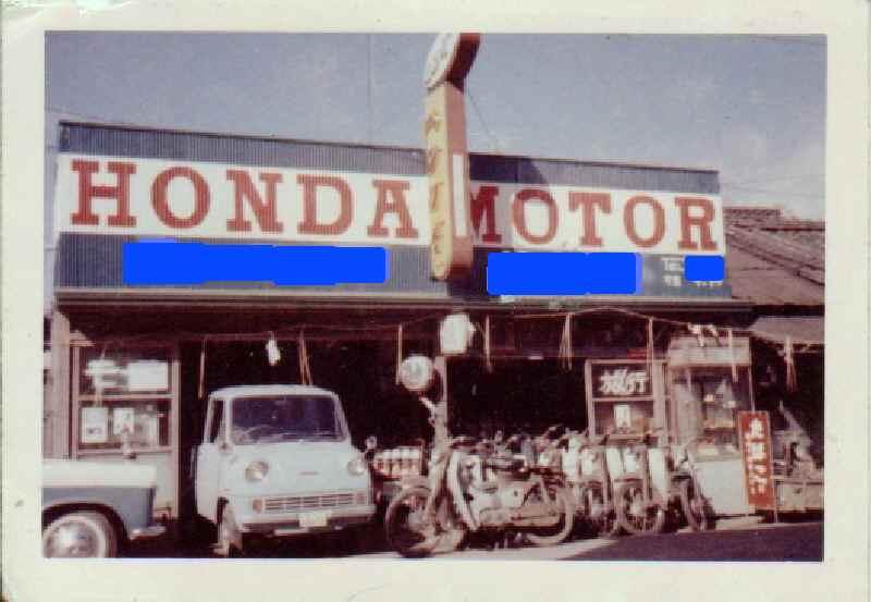 古いホンダの店舗