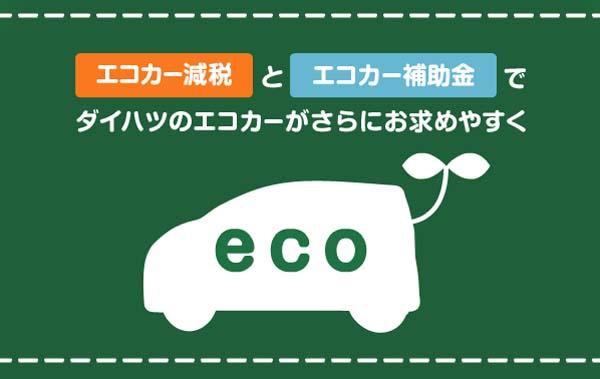 ダイハツのエコカー補助