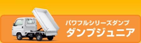 ホンダ アクティ(ACTY) ダンプ 浅底3方開(2WD/4WD)