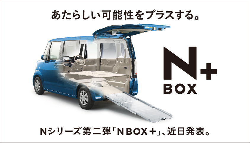 N BOX+