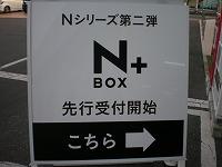 N BOX+の予約は始まってます