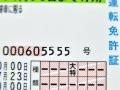大型特殊免許