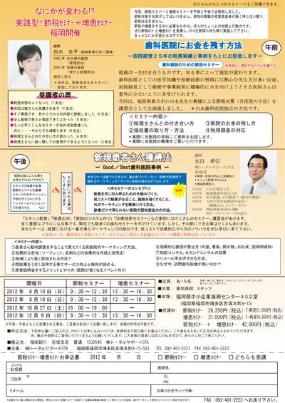 2012年節税・増患セミナーin福岡