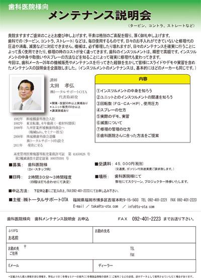 歯科メンテナンス説明会(歯科医院様向)完成版