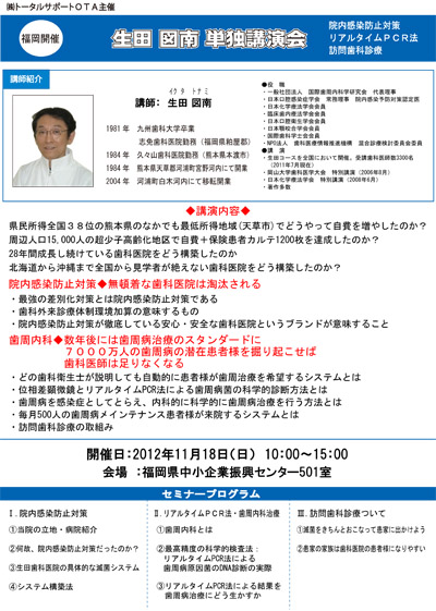 生田セミナー【表】