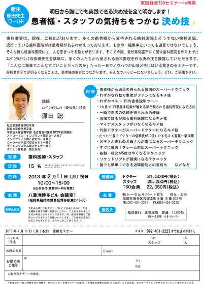 原田セミナーコピー ~ 2012年11ミナー