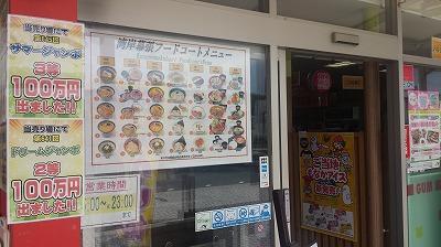 千葉丼メニュー