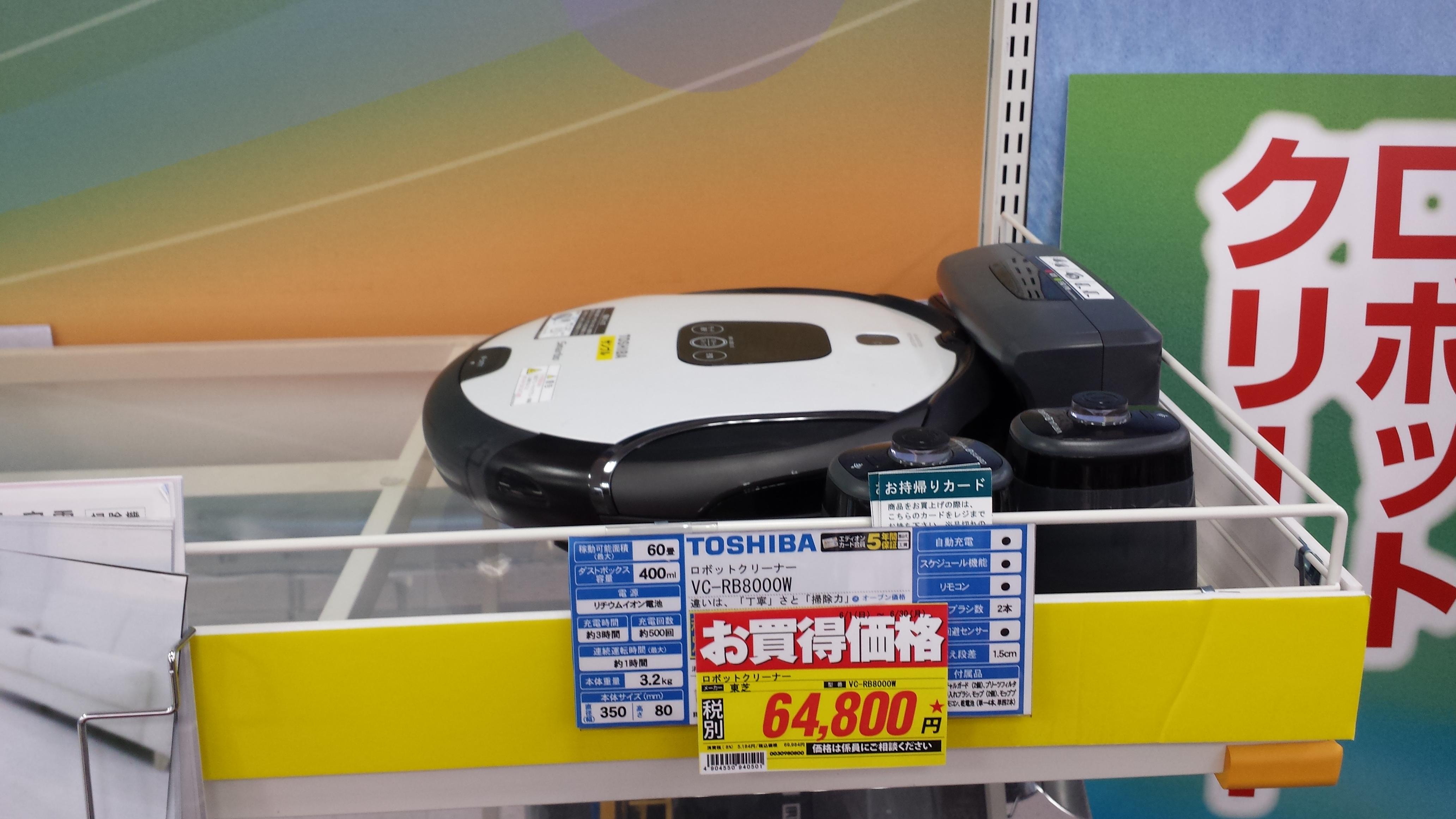 東芝お掃除ロボットの価格