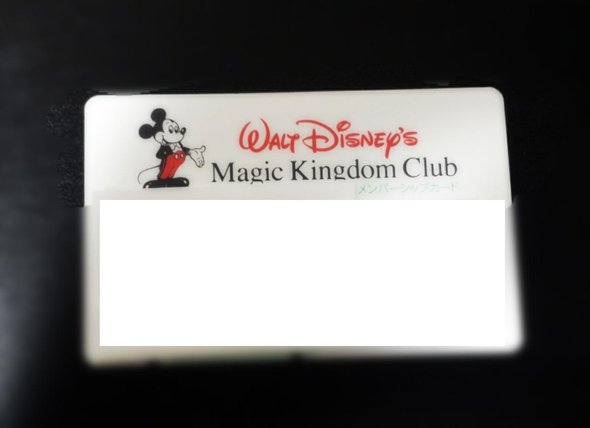 マジックキングダム会員証