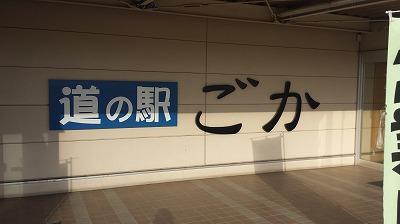 道の駅ごか