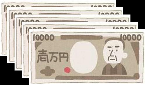 5万円プレゼント
