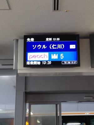 ソウル旅行7