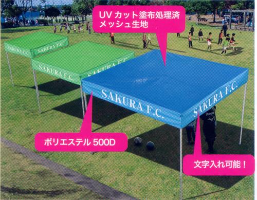 かんたんテント平型5
