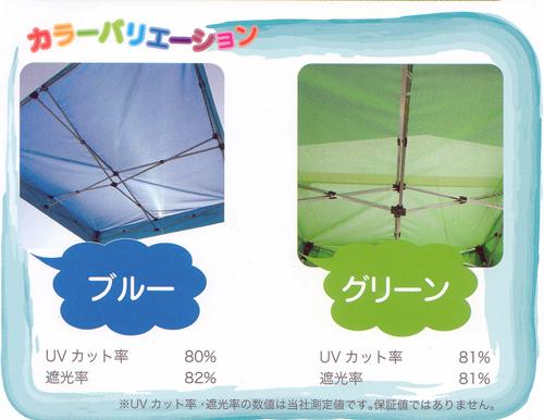 かんたんテント平型4
