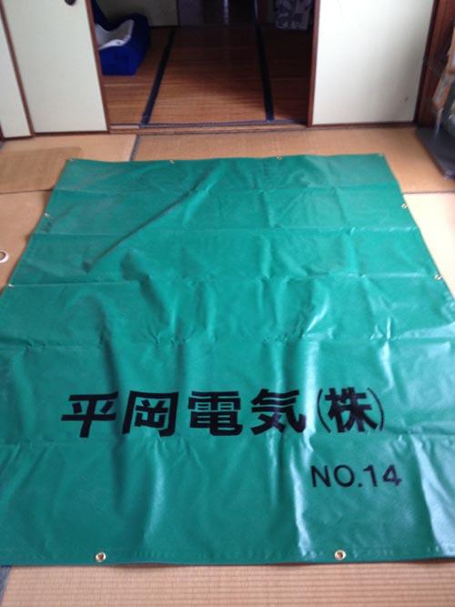 平岡電気シート