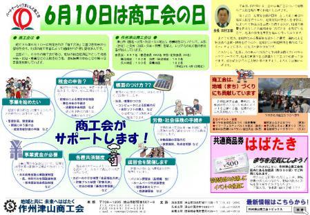 6月10日は商工会の日(作州津山商工会2012、平成24年度商工会の日チラシ)