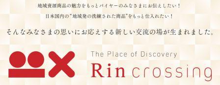 中小企業基盤整備機構Rin crossing