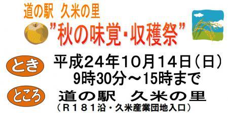 平成24年度道の駅久米の里「秋の味覚・収穫祭」