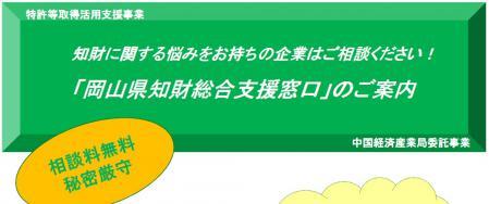 岡山県知財総合支援窓口