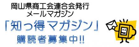 岡山県商工会連合会発行メールマガジン「知っ得マガジン」