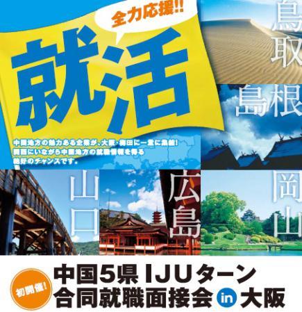 初開催! 中国5県IJUターン合同就職面接会 in 大阪
