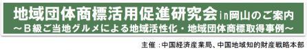地域団体商標活用促進研究会in岡山B級ご当地グルメによる地域活性化・地域団体商標取得事例~