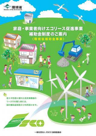環境省による節電対策リース支援事業