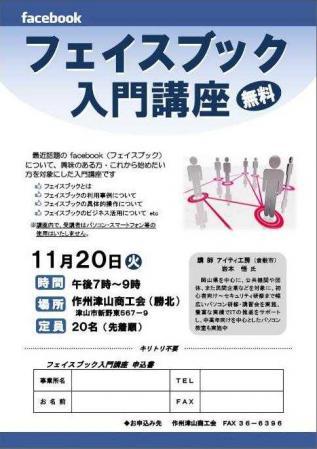 facebook(フェイスブック)入門講座