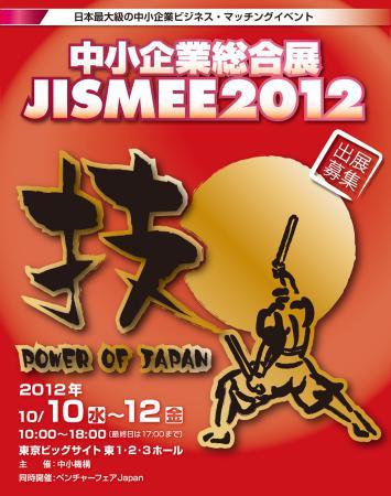 中小企業総合展2012