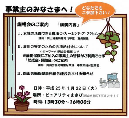 岡山県労働保険事務組合連合会雇用保険助成金奨励金説明会