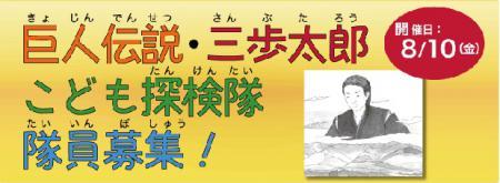 美作国建国1300年巨人伝説・三歩太郎 こども探検隊募集中!