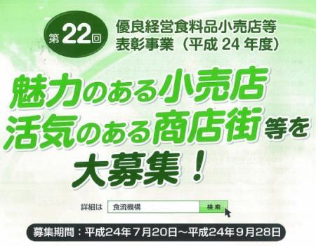 第22回優良経営食料品小売店等表彰事業