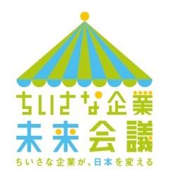 「日本の未来」応援会議~小さな企業が日本を変える~