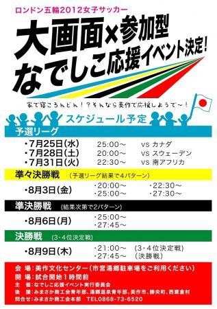 ロンドン五輪2012女子サッカー「大画面×参加型 なでしこジャパン応援イベント(美作エリア)」