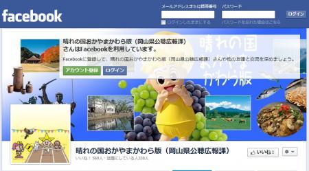岡山県facebook(フェイスブック)