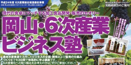 「岡山・6次産業ビジネス塾」岡山県商工会連合会