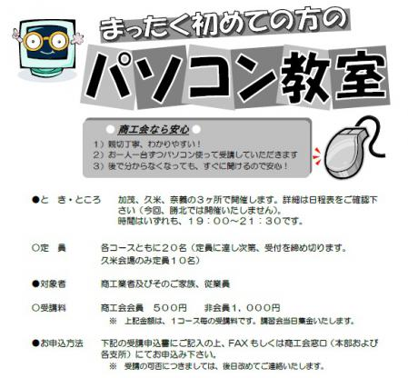 平成24年度作州津山商工会パソコン講習会(入門・ワード・エクセル)
