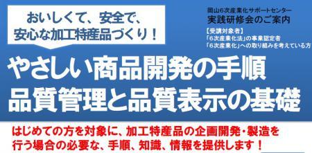 岡山・6次産業化サポートセンター実践研修会