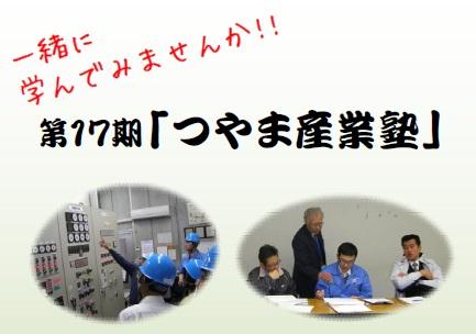 つやま産業塾第17期経営能力開発講座