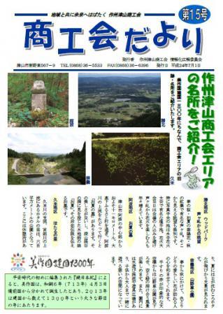 作州津山商工会会報「商工会だより第15号」