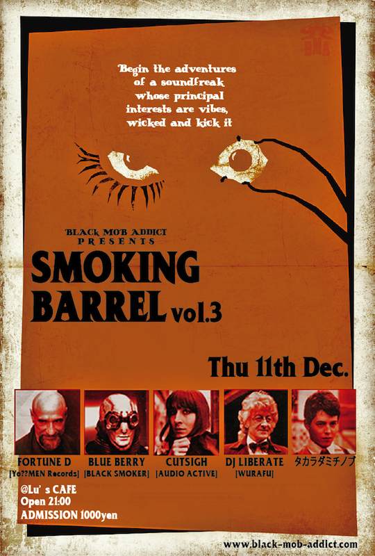 SMOKING BARREL vol.3
