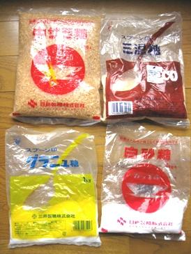 201208全砂糖