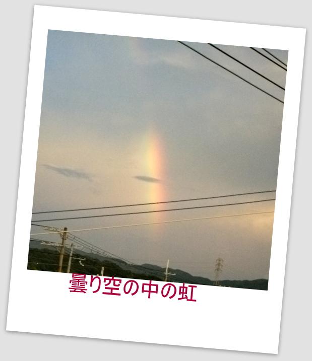虹 002