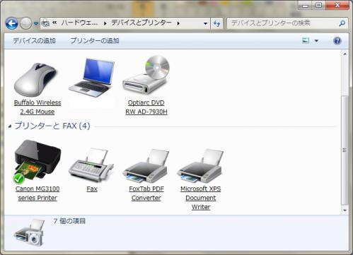 プリンターとデバイス一覧