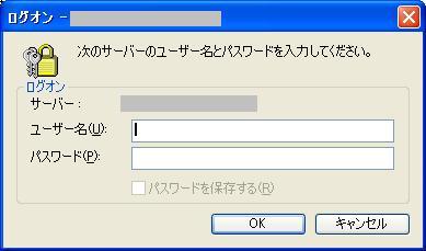 ユーザー名とパスワードの確認