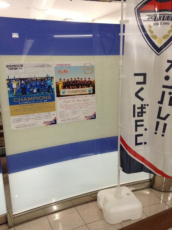 つくばFCコーナー260119