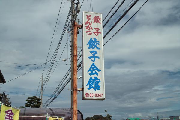 gyouza4.jpg